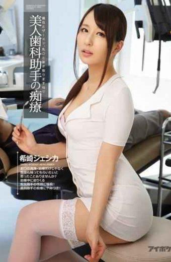 IPZ-628 Beauty Dental Assistant Of Slutty Cure Jessica Kizaki