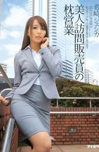 IPZ-574 Pillow Sales Maresaki Jessica Beauty Visit Salesperson