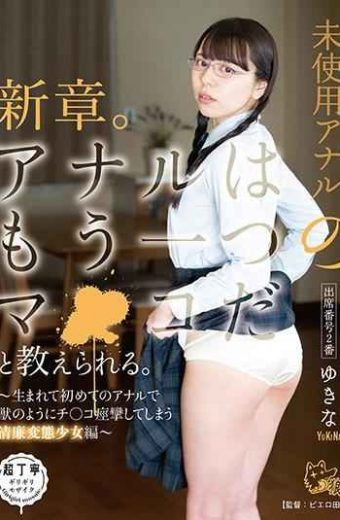 PIYO-033 New Chapter.Anal Is Taught That It Is Another Co  Ma.Attendance Number 2nd. Pure Sexual Transformation Girl Hen Who Will Be Ji  Co-convulsions Like The Beast In Anal For The First Time Born