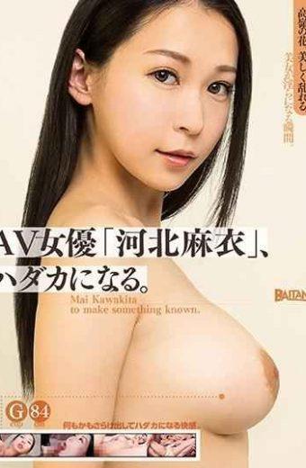 "BAHP-007 Become An AV Actress ""Mai Kawakita"" Hadaka."