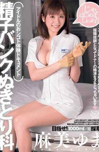 DV-1086 Yuma Asami Department Of Sampling Sperm Bank
