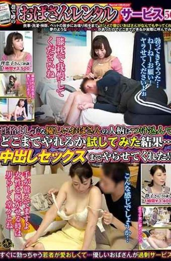 "MEKO-125 The Rumor ""Aunt Rental"" Service 50 The Result Of Trying To Get Up To The Personality Of A Character Good Child Friendly Aunt And Trying Out How Far … It Made Me To Do Sex Creampie! !"