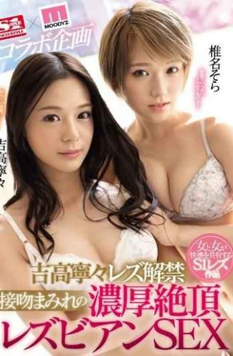 SSNI-498 S1  MOODYZ Collaboration Planning Yoshitaka Nene Lesbian Ban Ban Kissed Covered Thick Climax Lesbian SEX Yoshitaka Nene Shiina Sora