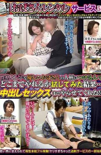"""MEKO-126 Rumorous """"Aunt Rental"""" Service 51 As A Result Of Trying To Get Rid Of The Personality Of A Good Child Kindness Aunt And How Far It Can Be Done … As A Result Of Having Sex Creampie! !"""
