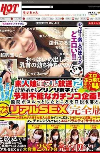 HEZ-055 Amateur Daughter Raw Null Broadcast 2 Unpredictable Gachinko Planning From Neat System To Norinori Girls! !Real SEX Full Version Without Jarase Who Wanders Where The Crotch Was Null