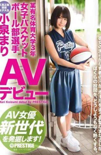 RAW-017 A Certain Famous Sport University Three Years Women&#039s Basketball Player Koizumi Mari AV Debut AV Actress New Generation To Discover!