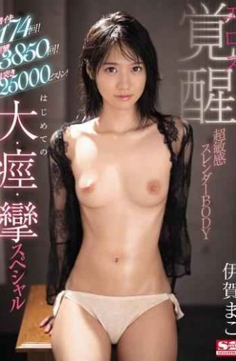 SSNI-501 Super Iki 174 Times!Convulsions 3850 Times!Demon Stick 25000 Pistons!Super Sensitive Slender BODY Eros Awakening First Large  Convulsions  Insult Special Iko Mako
