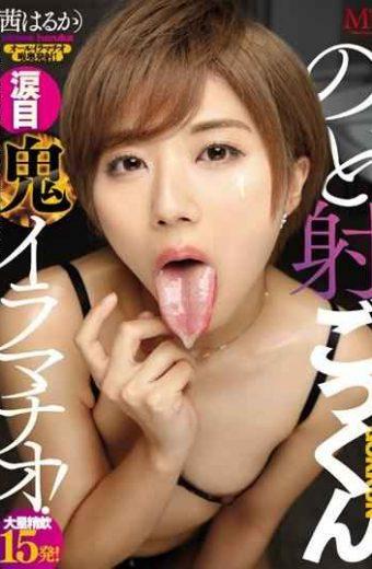 MVSD-389 Nodo Sakigum Tears Eyes Demon Deep Throat! All Deep Throat Throat Launch!Massive Drinking 15 Shots! Haruka Haruka