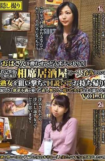 """MEKO-127 """"What Are You Going To Get Drunk With Your Aunt""""Aim At A Mature Woman Who Is Crawling Alone In A Multi-course Pub Filled With Young Men And Women And Wiggles And Takes It Home!The Dry Body Of The Amateur Wife Where Loneliness And Frustration Were Collected Gets Wet Well! !VOL.36"""