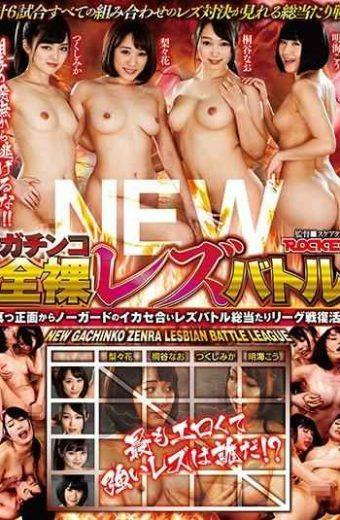 RCTD-237 NEW Gachinko Naked Lesbian Battle