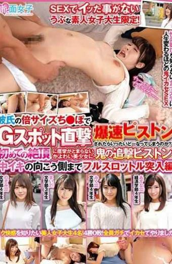 SKMJ-048 Amateur Girl College Student Limited That I Have Not Got Acme In SEX!Boyfriend Double Size Chi  G Spot Direct Hit Deputy Speed Piston If It Is Completely What Would It Be The Convulsions Do Not Stop At The First Climax The Pursuit Girl Of A Demon To A Pretty Girl!Full Throttle Rush Edition To The Other Side Of Naka Iki