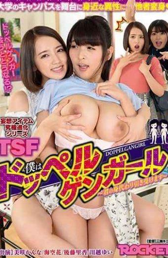 RCTD-239 TSF I Am A Doppelgen Girl