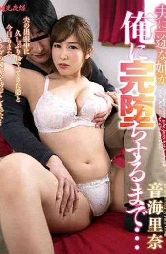 YST-194 Until The One-off Sister For My Husband Is Completely Over For Me … Rina Otoha