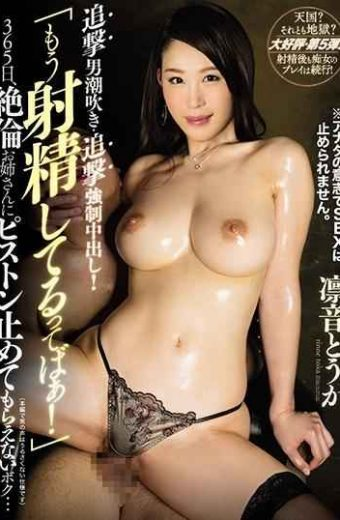 """CJOD-192 Pursuit Man Squirting  Pursuit Forced Pies! """"I'm Already Ejaculating! """"On 365 Days I Can Not Get The Piston Stop By The Unequaled Sister … Akane Touka"""