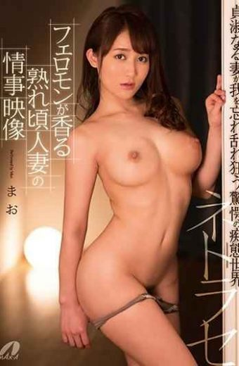 XVSR-482 Affair Picture Of A Married Woman About Ripening When Pheromone Is Fragrant Mao Kurata