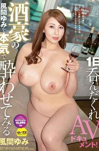 CESD-780 A Documentary Day To Try To Intoxicate Yumi Kazama Seriously With A Heavy Drinker AV Document!