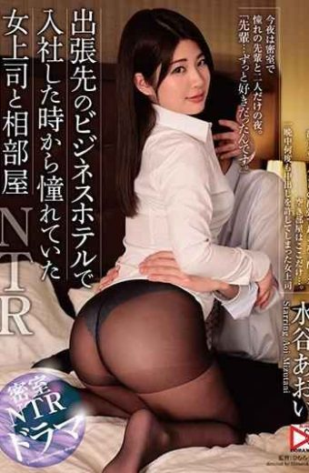 HOMA-065 A Woman Boss Who Has Been Longing For Joining A Business Hotel At A Business Trip Destination And A Shared Room NTR Ao Mizutani