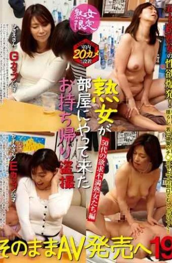 JJBK-021 Mature Woman Limited Mature Woman Came To The Room Take Home Voyeur It Is To AV Release As It Is 19 Frustration Mature Women Who Are 50s Hisoku  G Cup  53 Years Old Kasumi  E Cup  50 Years