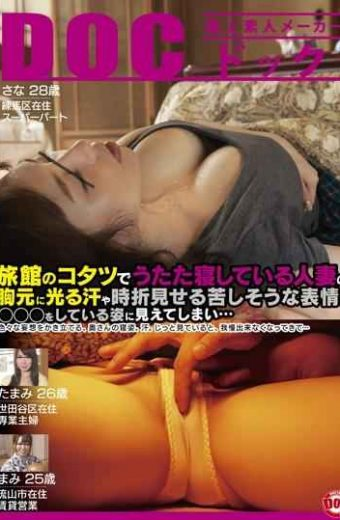 RDT-243 A Pained Expression To Show Shiny Sweat And Occasional Chest Of Married Woman That Nap At The Inn Of Kotatsu Is Actually Perceived To Figure That The  …