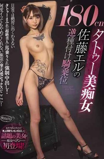 CJOD-194 180 Cm Tattoo Beautiful Woman Sato El Reverse Breeding Cowgirl