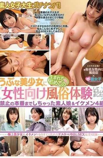 SKMJ-050 Amateur Female College Student Gachinanpa!We Had The First Sex Experience For Women Born To A Pretty Girl!Amateur Girl &amp Twink 4 Pairs That Have Been To The Production Of Prohibition