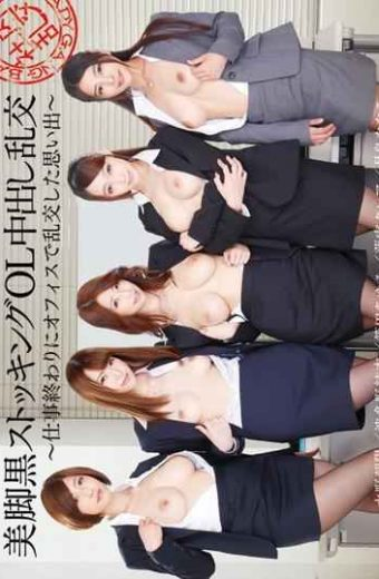T28-435 Yoshiashikuro Memories  That Signed Turbulent In Stocking OL Pies Office At The End Orgy-work