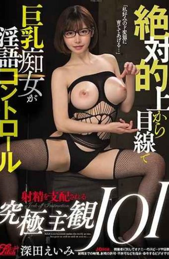JUFE-071 The Ultimate Subjective JOI Fukada Emi Who Is Controlled By The Big Tits Slut In Dirty Language Control Ejaculation In The Eyes From The Absolute Top