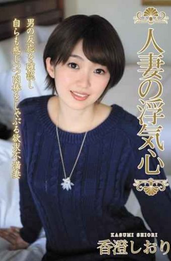 SOAV-054 Married Woman's Cheating Heart Kasumi Shiori