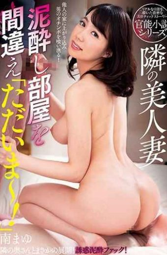 "NACR-247 Mistaken Next To A Beautiful Wife Drunken Room ""I'm !"" South Mayu"