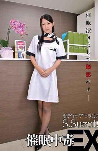 ANX-111 Hypnosis Poisoning EX Body Care Therapist S. Suzuki Suzuki Satomi