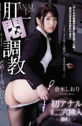ATID-353 Anal Torture No!It Is Dirty There …. Shiori Kuraki