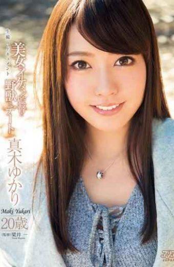DVAJ-145 Beauty And The Handsome Director And Beast And Dating Yukari Maki