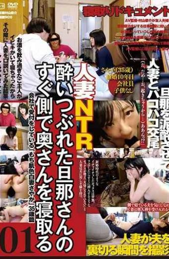 C-2416 Married Woman NTR Drunken Wife In The Next Side Of The Drunk Husband 01