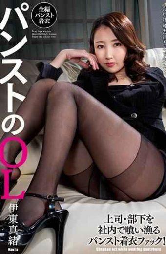 CLOT-004 OL Ito Mao Of Pantyhose