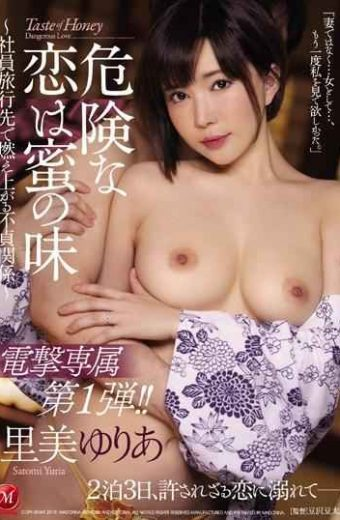 JUY-893 Satomi Yuria Blitz Exclusive 1st! ! Dangerous Love Is A Taste Of Honey  Immortal Relationships That Burn Up At Employee Travel Destinations
