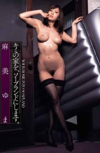 DV-1150 Click To Soapland And Your House. Yuma Asami