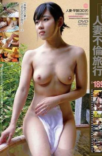 C-2418 Married Adultery Travel # 189