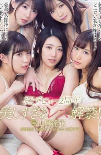 PRED-162 Congratulations!Debut 2nd Anniversary Too Beautiful Lesbian Ban! ! Yamagishi Rinka