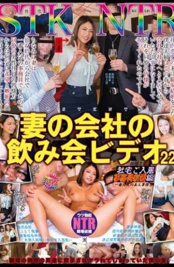 NKKD-131 My Wife's Company Drinking Party Video 22 Company Residence Tenant Clerk New Wife Hen
