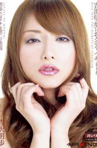 MXGS-228 Akiho Yoshizawa Is Iki Spree In Your Mouth.