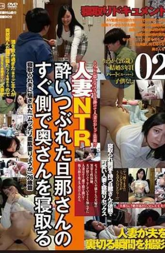 C-2420 Married NTR Drunken Wife On The Side Next To The Drunken Husband 02