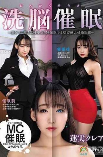 SORA-223 Happiness-like Brainwashing Hypnosis-a Pious Woman Boss Who Sees A Man Down In Hypnotism Master-slave Reverse Personality Operation Edition-Hasumi Claire
