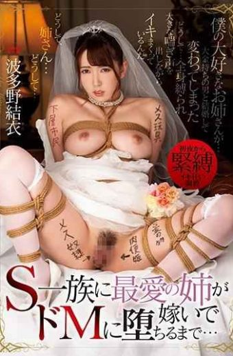MIAA-113 Until My Beloved Sister Is Married To S Family And Falls To De M … Hatano Yui
