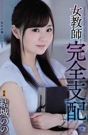 SHKD-863 Female Teacher's Full Control Of Yuki