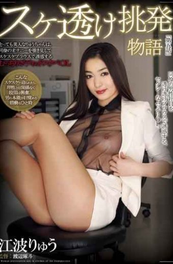SKSK-005 Fifth Episode Provocation Story And Sheer