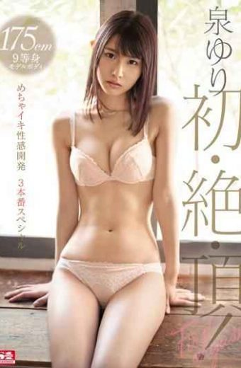 SSNI-514 175cm 9 Body Model Body Izumi Yuri's First  Absolute  Top!Mecha Iki Emotional Development 3 Production Special