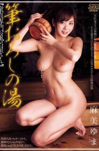 DV-1290 Yuma Asami   Virgin Shop Specializing In Hot Water Bath Brush Wholesale
