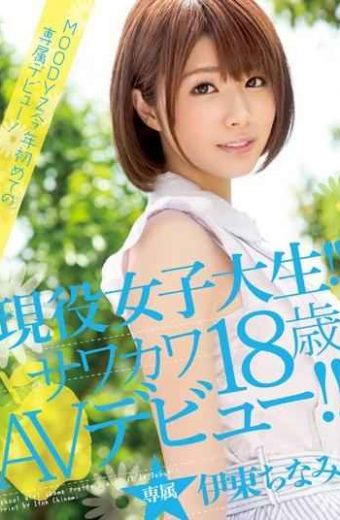 MIDE-264 Active College Student! !Sawakawa 18-year-old Av Debut! ! Ito Chinami
