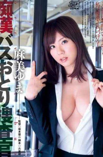 DV-1302 Yuma Asami Undercover Agent Groping Bus