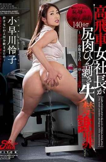 JUFE-079 High-flying Woman President Is Apologized Ass Meat Incontinence Apology-drink Diuretic And Shame's Pee Training-Reiko Kobayakawa
